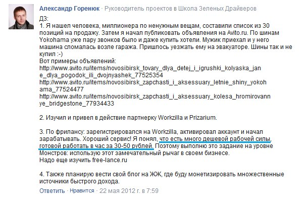 Горенюк Александр о ставке в час на work-zilla.com