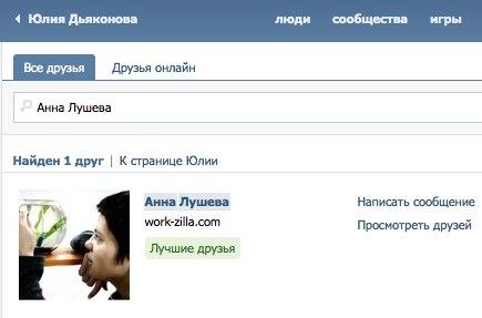 кто в друзьях у Анны Лушевой - Юлия