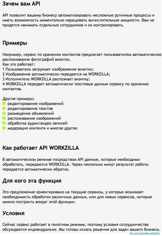 work-zilla.com API