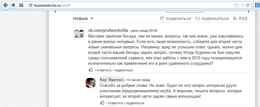 Кир Ященко и Блог Клуба Предпринимателей