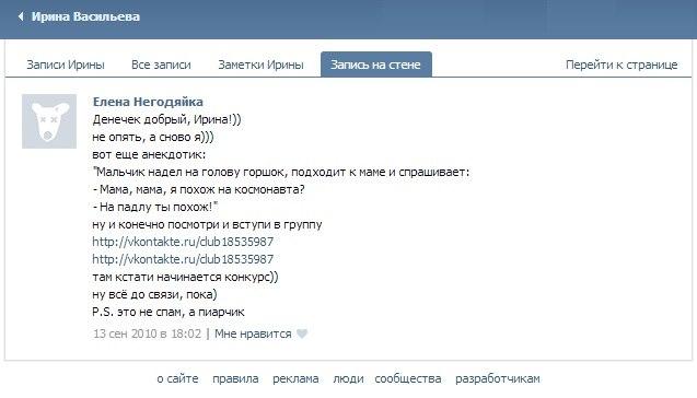 реклама воркзиллы вконтакте