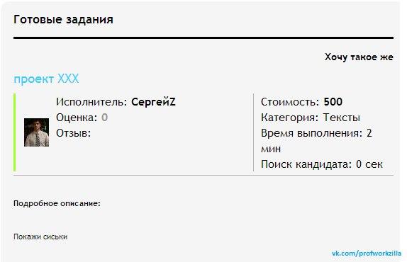 work-zilla.com Сергей Проценко