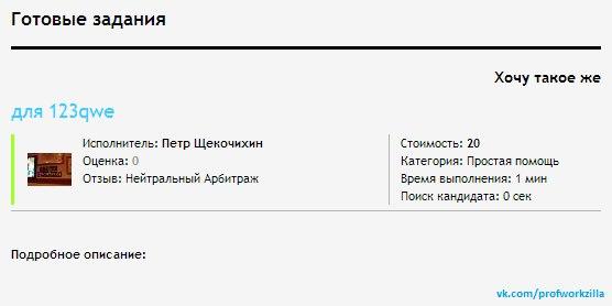 work-zilla.com Петр Щекочихин