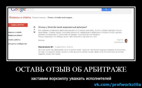 воркзилла отзыв об арбитраже