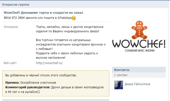 Диана Гайнуллина vk.com/wowchef во всей красе - заказчик с work-zilla.com