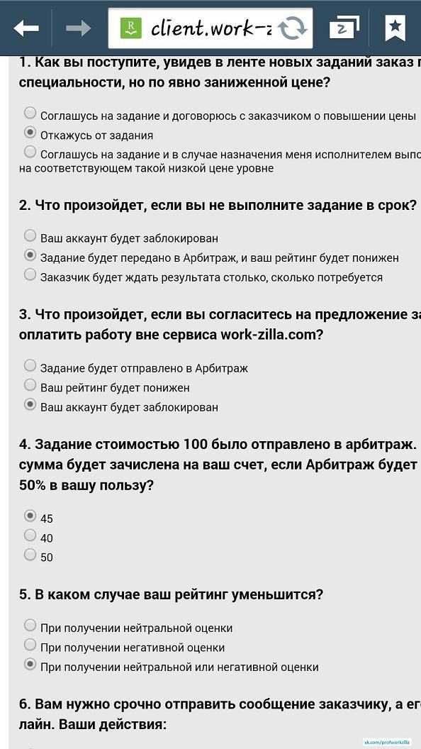 для три ответа тестов Вопросы